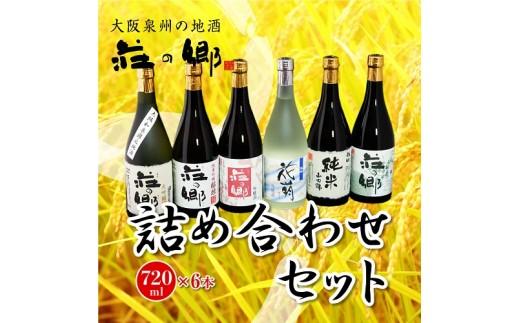 "C198 泉州地酒""荘の郷""720ml×6本 詰め合わせセット"