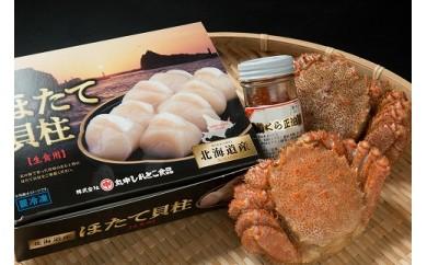 【数量限定】オホーツク美味3大グルメセット