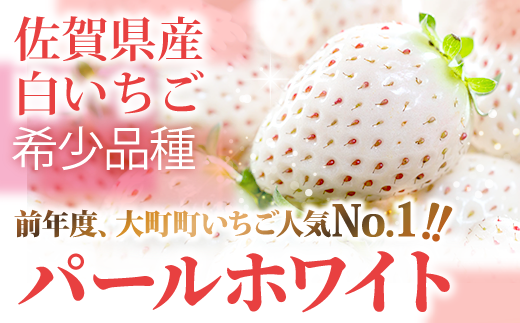 真っ白な希少品種の白イチゴ『パールホワイト』