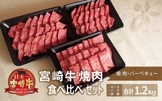 宮崎牛 焼肉 食べ比べセット 合計1.2㎏