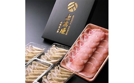 <指宿の肉といえば上高原>黒豚ロインしゃぶしゃぶ肉と餃子のセット【1014980】