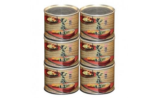 NA428 国内産玄そばを高度な技術によって茹で上げた蕎麦の実100%の無添加自然食品 むきそば(小)6缶セット