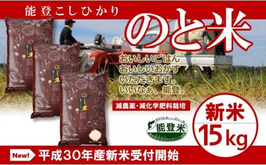 [A040] 能登こしひかり のと米 精米15kg