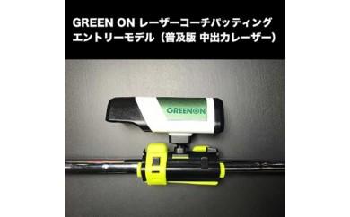 ゴルフ練習器具 レーザーコーチパッティング[普及版]エントリーモデル