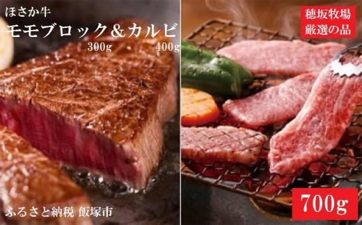 【B-034】ほさか牛 モモブロック&カルビ 700g
