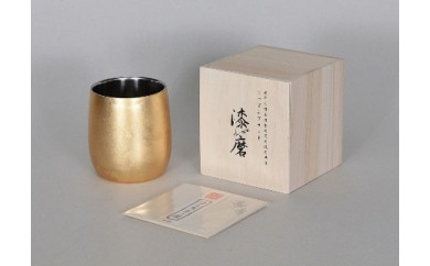 新作 山中塗 漆磨2重ダルマロックカップ 箔衣  (金澤箔/拭き漆仕上げ)