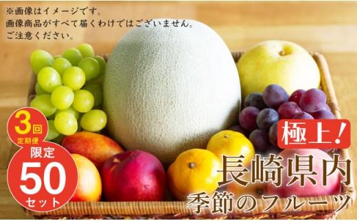 BAJ001 【全3回定期便】季節のフルーツ1品お届け! 全3回【人気につき50セット追加!】
