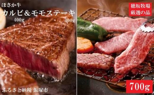 【B-033】ほさか牛 カルビ&モモステーキ 700g