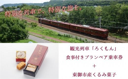 ろくもん 食事つきプランペア乗車券+東御市産くるみ菓子