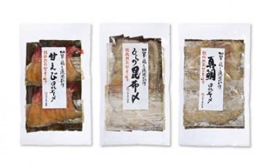 (加賀市・橋立港産)昆布〆/刺身 特撰3種詰め合せ