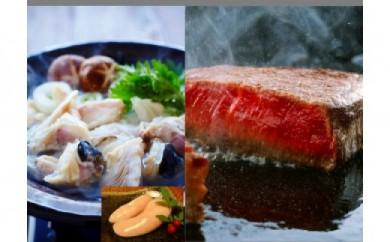★セット★ 豊後牛サーロインステーキ&とらふぐ料理セット
