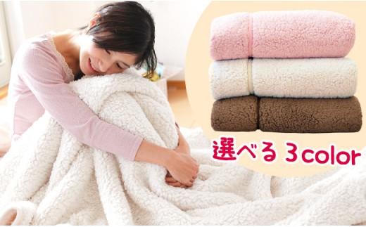 もこもこ毛布(まるで羊みたい!2枚合わせあったか毛布)シングルサイズ