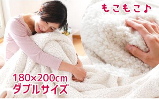 AM-39 もこもこ毛布(まるで羊みたい!2枚合わせあったか毛布)ダブルサイズ・アイボリー
