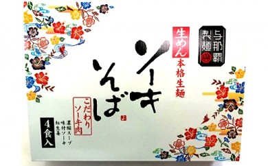 生沖縄そばソーキ4食セット