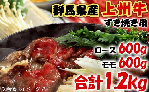 F12 群馬県産上州牛 ロース・モモ すき焼き用 合計1.2kg