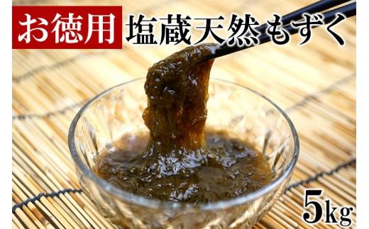 お徳用 久米島産塩蔵『天然もずく』 5kg