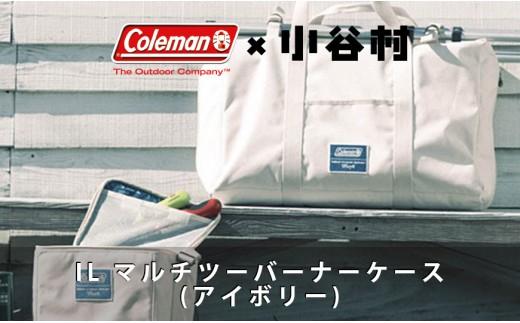 コールマン|IL マルチツーバーナーケース