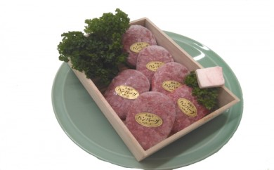 原料肉松阪牛100%使用 松阪牛ハンバーグ6個 木箱入