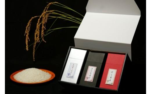 416 掛川産「自慢のお米3合×3品種の味くらべギフト」農薬、化学肥料不使用「なごみ農園」