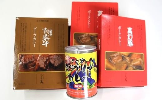 0010-01-10. カレー食べ比べセット(朝霧牛カレー1個・萬幻豚カレー2個・スペアリブカレー)