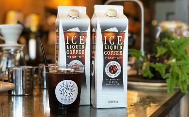 [№5941-0345]オリジナルリキッドアイスコーヒー5本セット【JCQA認定コーヒー鑑定士監修】