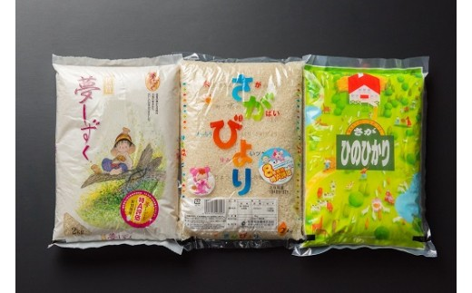 B-018.佐賀の美味しいお米セット