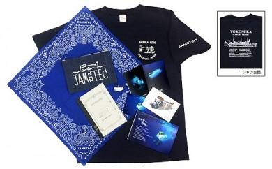 海洋研究開発機構(JAMSTEC)オリジナルグッズセット(Mサイズ)