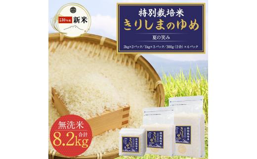 特産品番号212 きりしまのゆめ「特別栽培米・無洗米・真空パックチャック式」夏の笑み
