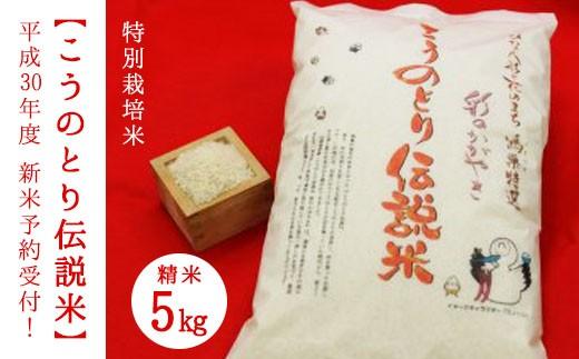 Y-1 【平成30年度新米予約受付!】特別栽培米 こうのとり伝説(精米5kg)