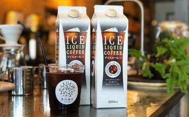 [№5941-0344]オリジナルリキッドアイスコーヒー6本セット【JCQA認定コーヒー鑑定士監修】