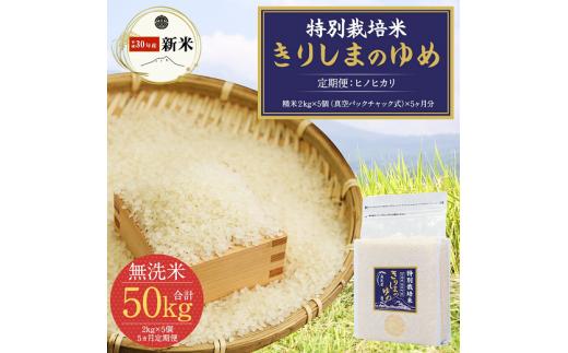 特産品番号212ー3 きりしまのゆめ「特別栽培米・無洗米・真空パックチャック式」定期便