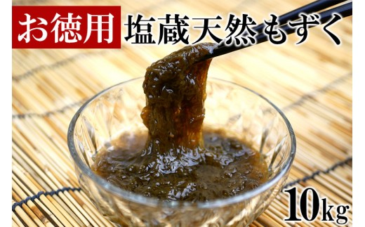 お徳用 久米島産塩蔵『天然もずく』 10kg