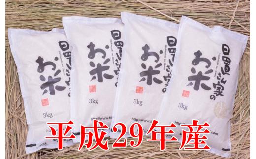 18-357.【H29年産】米農家 日置さん家のお米(ひとめぼれ)精米