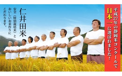 Bmu-28 四万十育ちの美味しい「仁井田米」香り米入り5kg×1・にこまる3kg×4