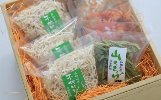 A-142 こんこん屋の季節の乾燥野菜セット