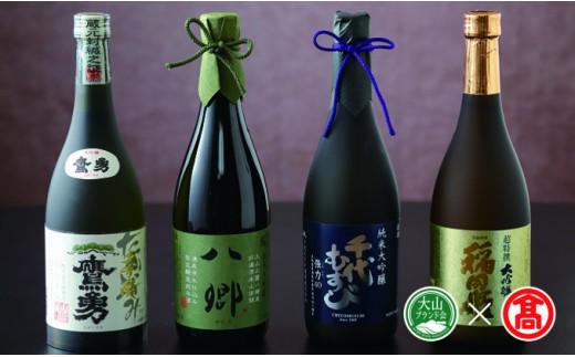 【18432】山陰おすすめ吟醸酒4蔵セット(大山ブランド会)