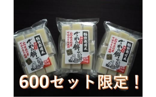 194 でわの餅 シングルパック(白切り個包装1kg×3袋)