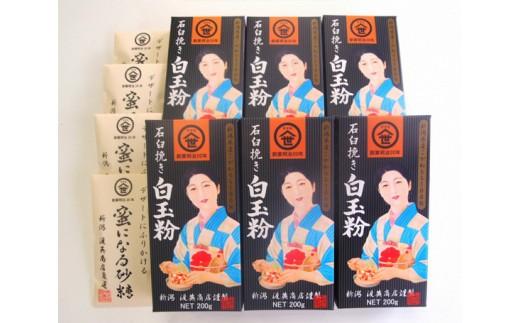 No.070 渡英商店の白玉粉セット(大)創業明治20年