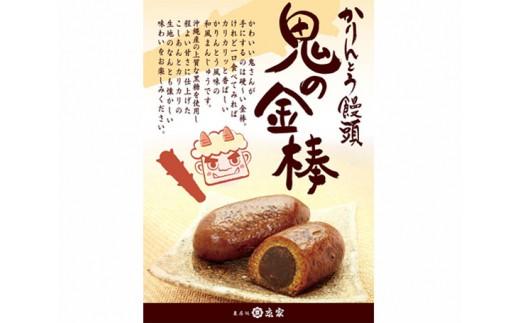 No.066 かりんとう饅頭「鬼の金棒」36個入り