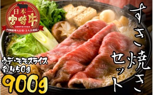 R-4 宮崎牛すき焼きセットA