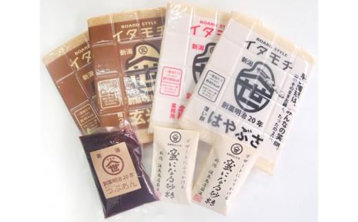 No.069 【一年中お正月セット】イタモチ3種と自家製あんこ、蜜になる砂糖