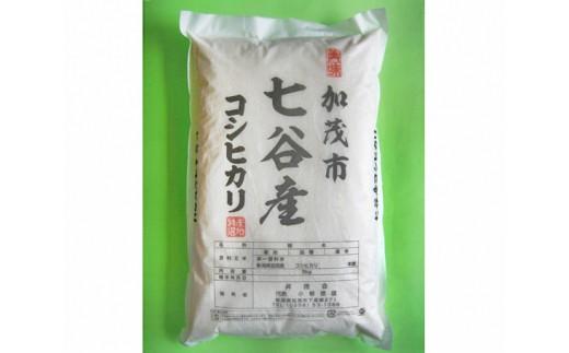 No.068 新潟県加茂市 七谷産コシヒカリ 5kg
