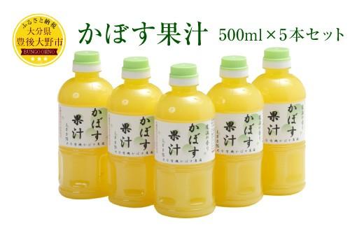 010-200 かぼす果汁 500ml 5本セット 果汁100%