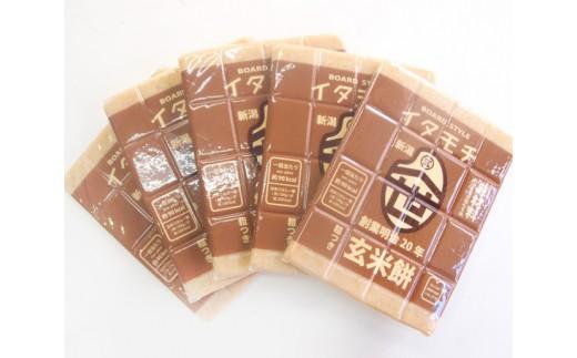 No.067 【一年中玄米生活】イタモチシリーズの粗つき玄米餅