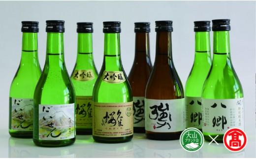 【18238】〈久米桜酒造〉くめざくら飲み比べセット(大山ブランド会)