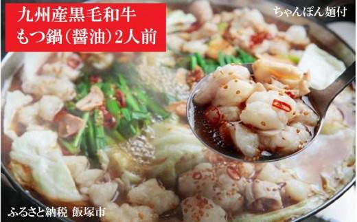 【A5-148】九州産黒毛和牛もつ鍋(醤油)2人前