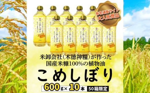 YAB1.【新宮町の工場から直送】大人気の純国産米油『こめしぼり』600g×10本
