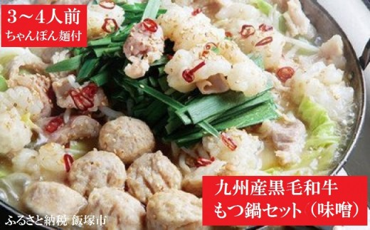 【B-025】【癒心房】九州産黒毛和牛もつ鍋セット(味噌) 3~4人前