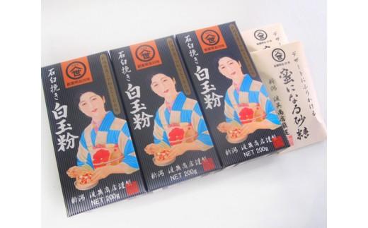 No.065 渡英商店の白玉粉セット(小)創業明治20年