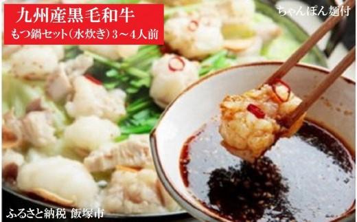 【B-040】九州産黒毛和牛もつ鍋セット(水炊き)3~4人前 軟骨入りつくね付